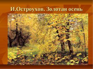 И.Остроухов. Золотая осень