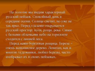 На полотне мы видим характерный русский пейзаж. Спокойный день в середине ос