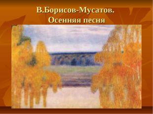 В.Борисов-Мусатов. Осенняя песня