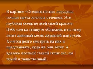 В картине «Осенняя песня» переданы сочные цвета золотых оттенков. Это глубока