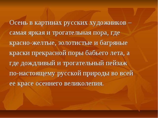 Осень в картинах русских художников – самая яркая и трогательная пора, где кр...