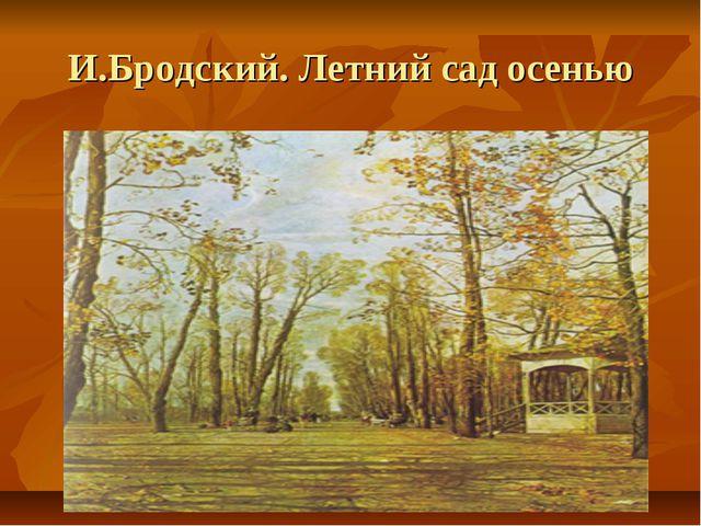 И.Бродский. Летний сад осенью