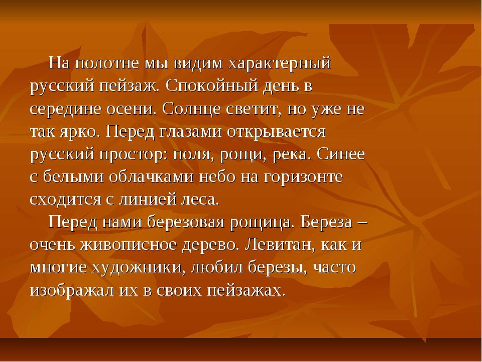 На полотне мы видим характерный русский пейзаж. Спокойный день в середине ос...