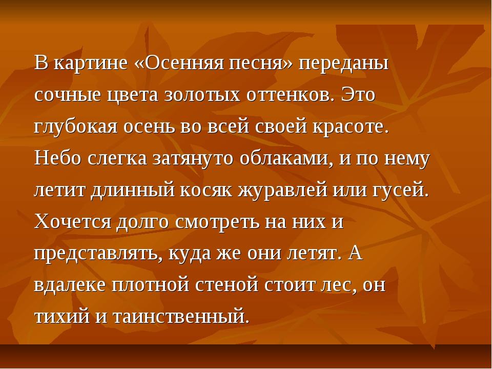 В картине «Осенняя песня» переданы сочные цвета золотых оттенков. Это глубока...