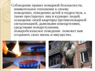 Соблюдение правил пожарной безопасности, внимательное отношение к своему пове