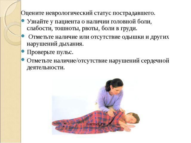 Оцените неврологический статус пострадавшего. Узнайте у пациента о наличии го...