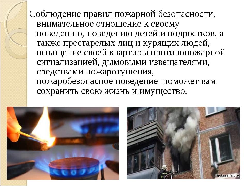 Соблюдение правил пожарной безопасности, внимательное отношение к своему пове...