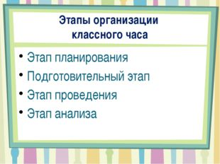 Этапы организации классного часа Этап планирования Подготовительный этап Этап