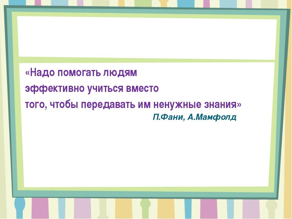 «Надо помогать людям эффективно учиться вместо того, чтобы передавать им нен...