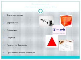Темы из модуля «Реальной математики» ГИА Текстовые задачи Вероятность Статист