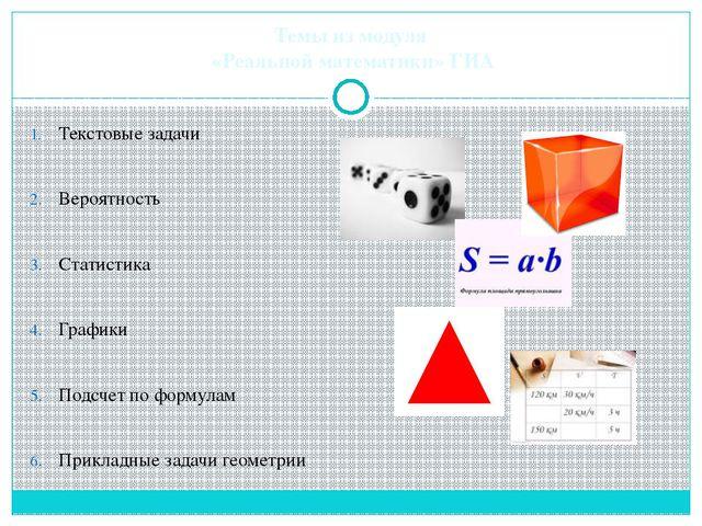 Темы из модуля «Реальной математики» ГИА Текстовые задачи Вероятность Статист...