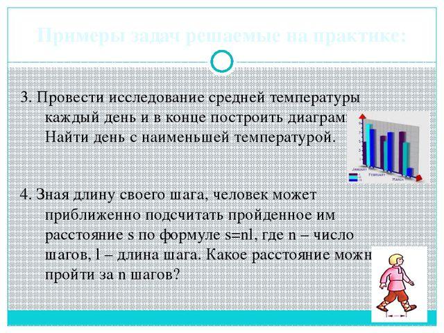 Примеры задач решаемые на практике: 3. Провести исследование средней температ...