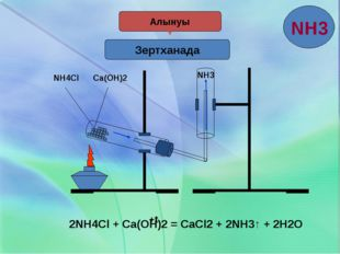 Алынуы Зертханада NH4Cl Ca(OH)2 NH3 2NH4Cl + Ca(OH)2 = CaCl2 + 2NH3↑ + 2H2O +