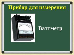 Прибор для измерения Ваттметр