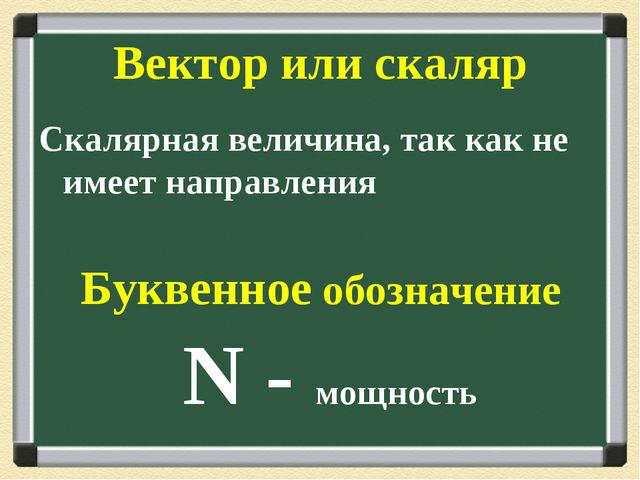 Вектор или скаляр Скалярная величина, так как не имеет направления Буквенное...