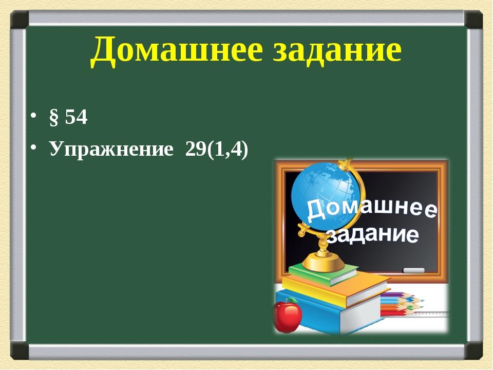 Домашнее задание § 54 Упражнение 29(1,4)