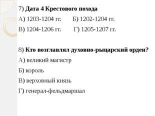 7) Дата 4 Крестового похода А) 1203-1204 гг. Б) 1202-1204 гг. В) 1204-1206 гг