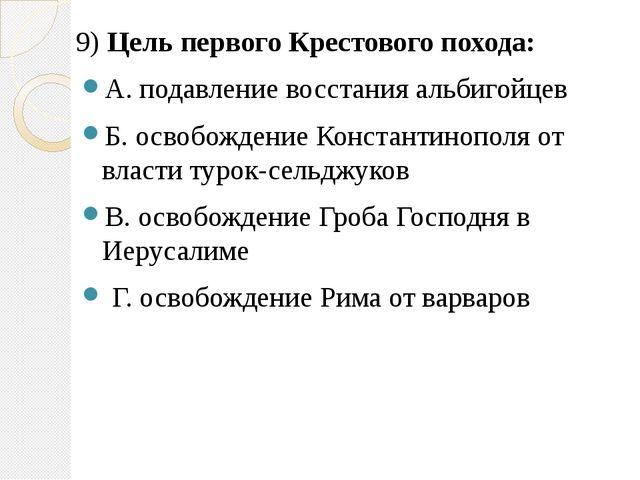 9) Цель первого Крестового похода: А. подавление восстания альбигойцев Б. осв...