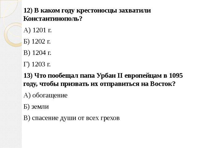 12) В каком году крестоносцы захватили Константинополь? А) 1201 г. Б) 1202 г....
