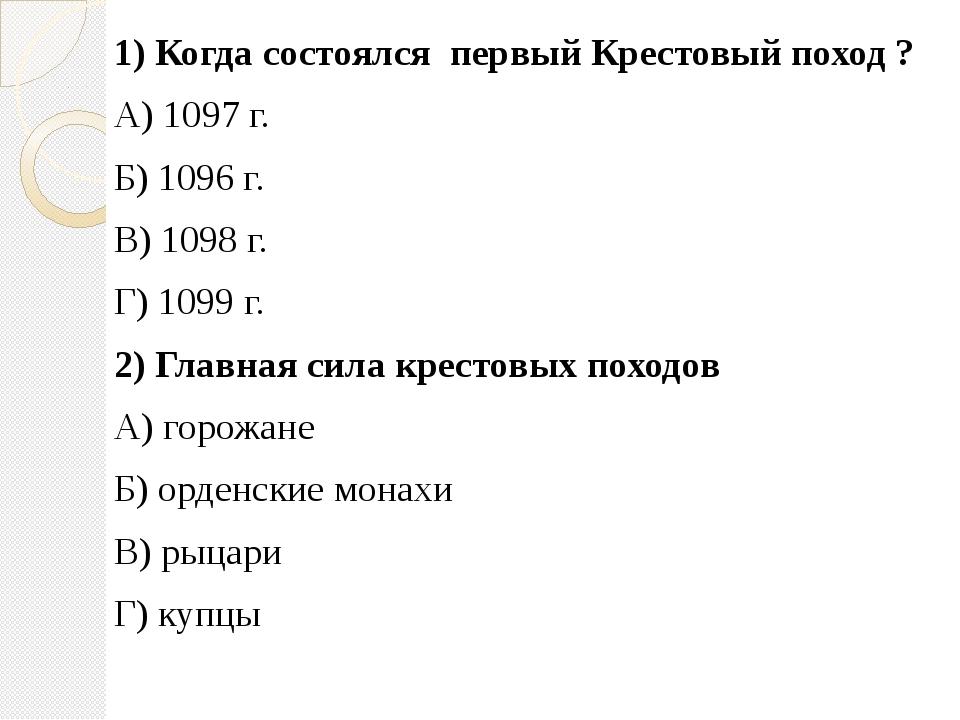 1) Когда состоялся первый Крестовый поход ? А) 1097 г. Б) 1096 г. В) 1098 г....