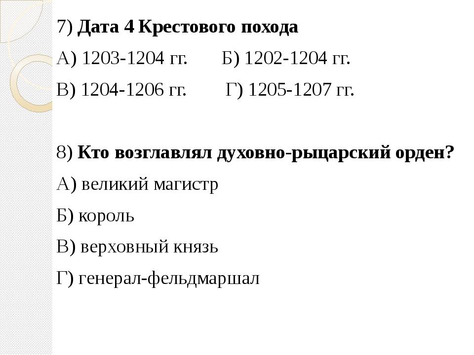 7) Дата 4 Крестового похода А) 1203-1204 гг. Б) 1202-1204 гг. В) 1204-1206 гг...