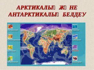 АРКТИКАЛЫҚ ЖӘНЕ АНТАРКТИКАЛЫҚ БЕЛДЕУ