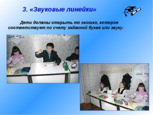 3. «Звуковые линейки» Дети должны открыть то окошко, которое соответствует по