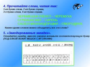 4. Прочитайте слова, читая так: 1-ая буква слева, 2-ая буква справа, 3-я букв