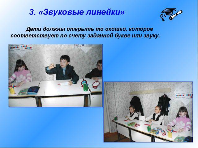 3. «Звуковые линейки» Дети должны открыть то окошко, которое соответствует по...