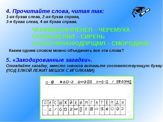 4. Прочитайте слова, читая так: 1-ая буква слева, 2-ая буква справа, 3-я букв...