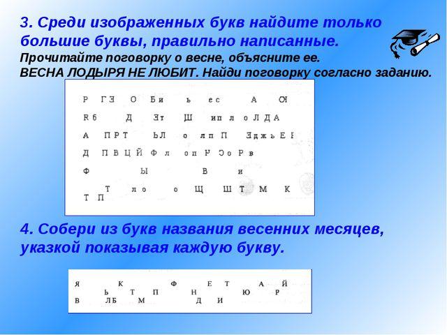 3. Среди изображенных букв найдите только большие буквы, правильно написанные...