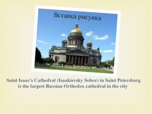 Saint Isaac's Cathedral (Isaakievsky Sobor) in Saint Petersburg is the larges