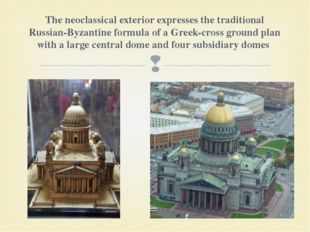 The neoclassical exterior expresses the traditional Russian-Byzantine formula