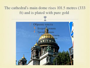 The cathedral's main dome rises 101.5 metres (333 ft) and is plated with pure
