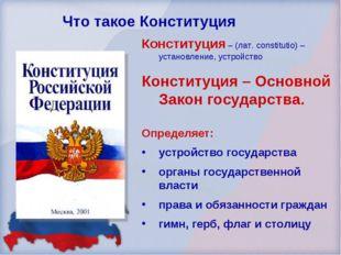 Конституция – (лат. constitutio) – установление, устройство Конституция – Осн