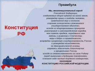 Мы, многонациональный народ Российской Федерации, соединенные общей судьбой н