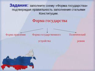 Задание: заполните схему «Форма государства» подтверждая правильность заполн