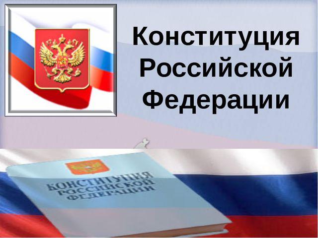 Доклад по обществу на тему конституция 9589
