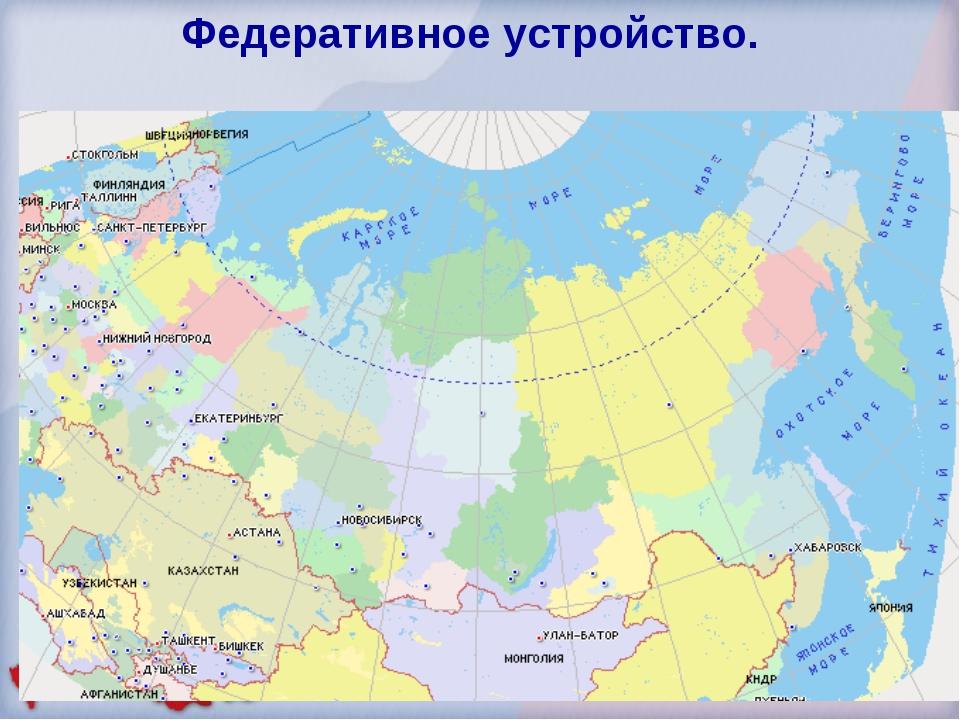 Федеративное устройство. Республик -21 Краев - 9 Областей – 46 Города федера...