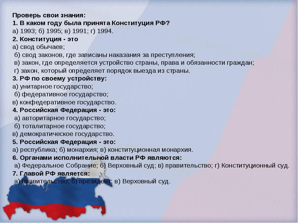 Проверь свои знания: 1. В каком году была принята Конституция РФ? а) 1993; б)...