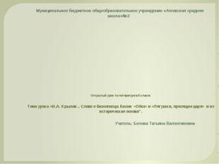 Муниципальное бюджетное общеобразовательное учреждение «Агеевская средняя шко
