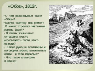 «Обоз», 1812г. О чем рассказывает басня «Обоз»? Какую картину она рис