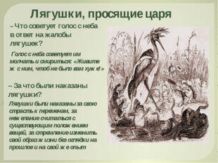 – Что советует голос с неба в ответ на жалобы лягушек? Лягушки, просящие цар