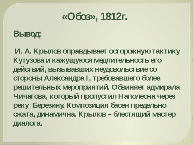 Вывод: И. А. Крылов оправдывает осторожную тактику Кутузова и кажущуюся медли...