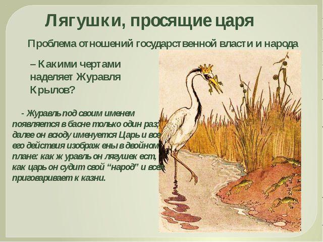 – Какими чертами наделяет Журавля Крылов? Лягушки, просящие царя Проблема от...