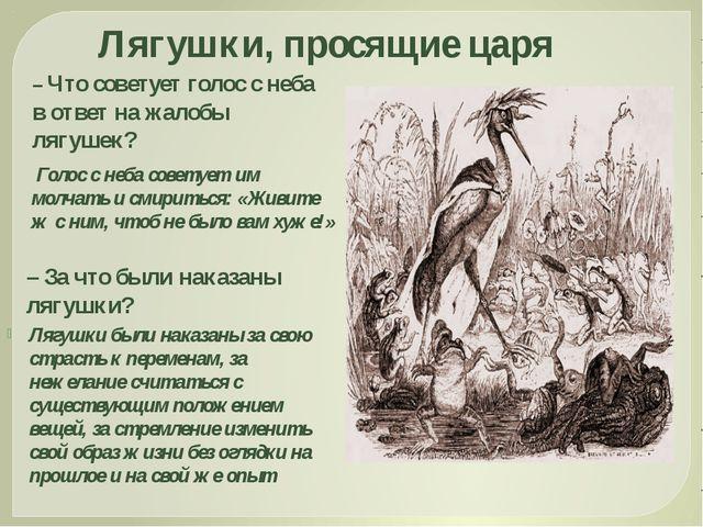 – Что советует голос с неба в ответ на жалобы лягушек? Лягушки, просящие цар...