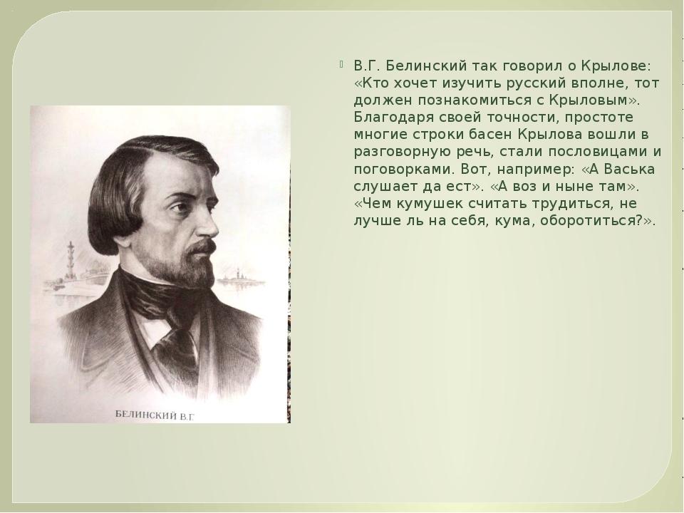 В.Г. Белинский так говорил о Крылове: «Кто хочет изучить русский вполне, тот...