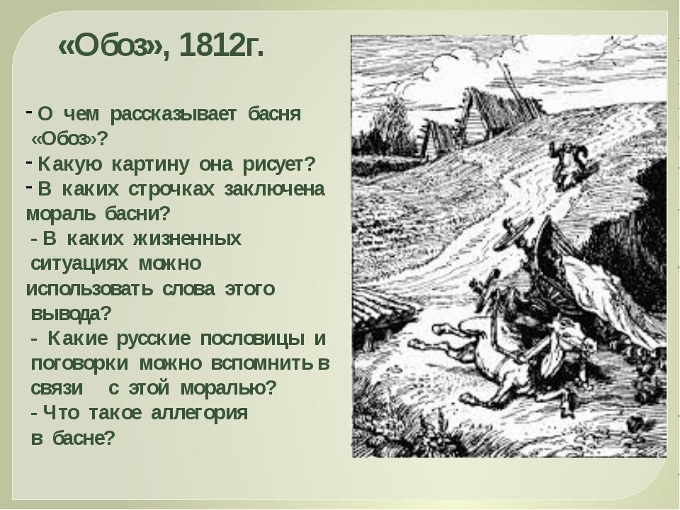 «Обоз», 1812г. О чем рассказывает басня «Обоз»? Какую картину она рис...