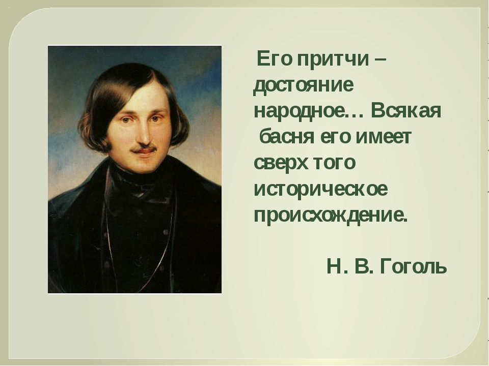 Его притчи – достояние народное… Всякая басня его имеет сверх того историчес...