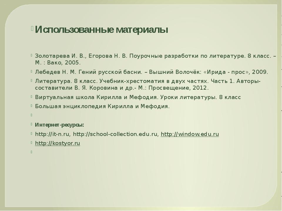 Использованные материалы Золотарева И. В., Егорова Н. В. Поурочные разработки...